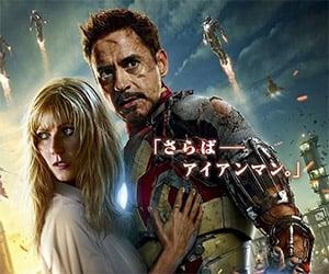 Iron Man 3 International Chinese Trailer