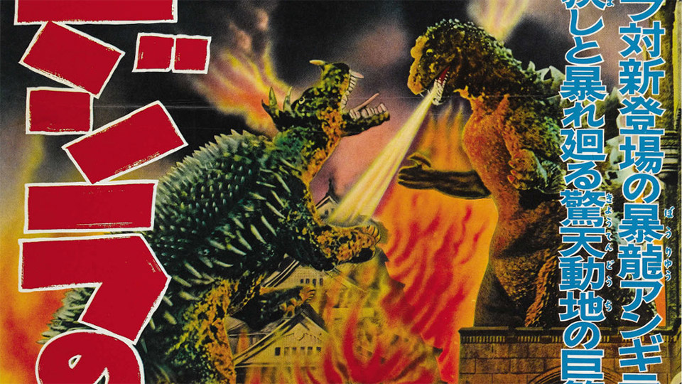 Godzilla Movie Posters from the 1950's
