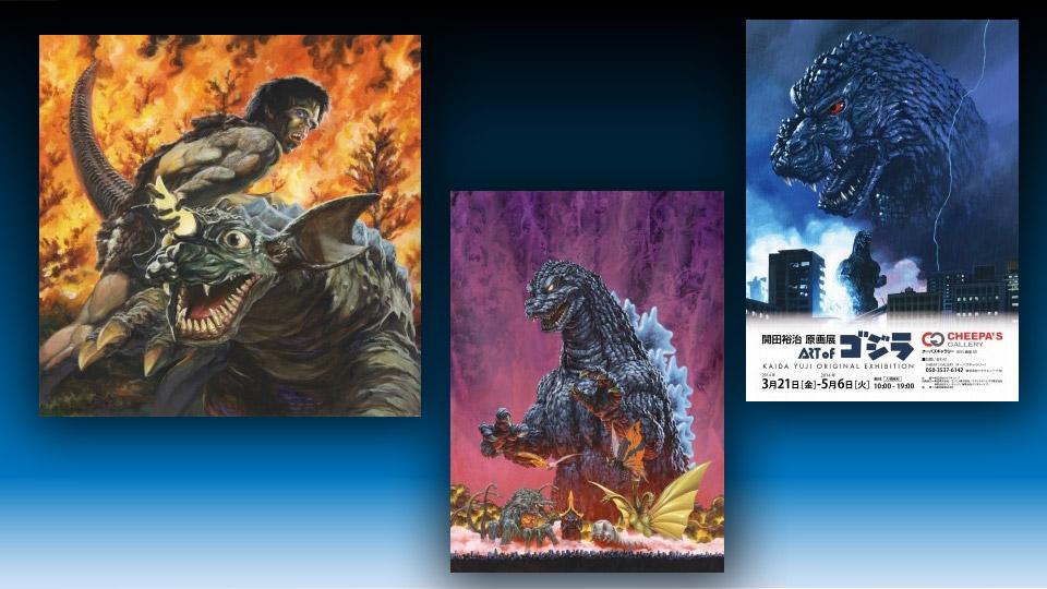 The Art of Godzilla Exhibit in Tokyo