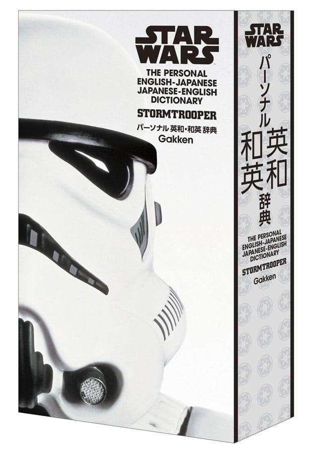 star_wars_japanese_dictionaries_2