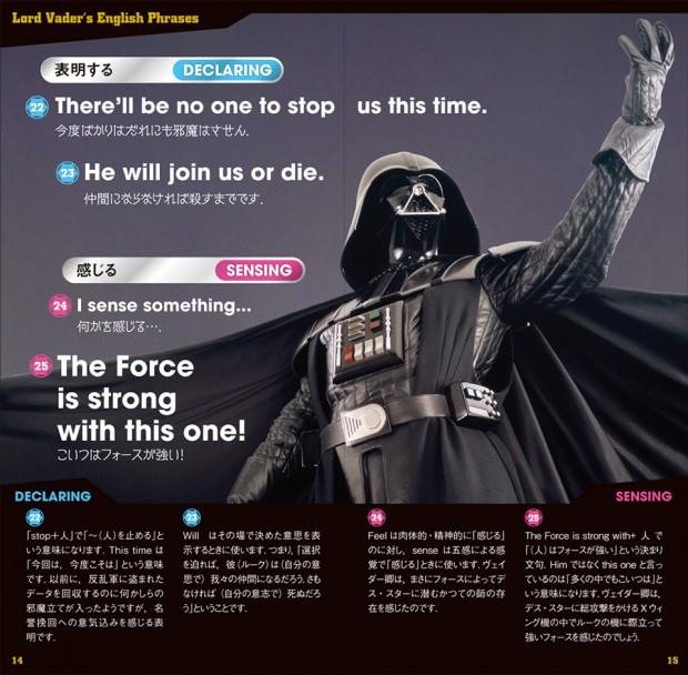 star_wars_japanese_dictionaries_4b
