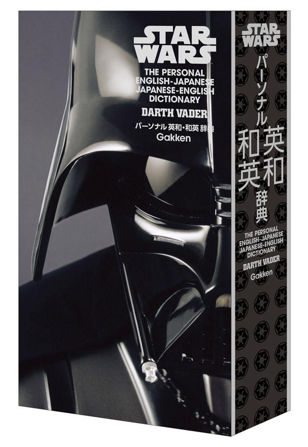 Star Wars Japanese/English Dictionaries