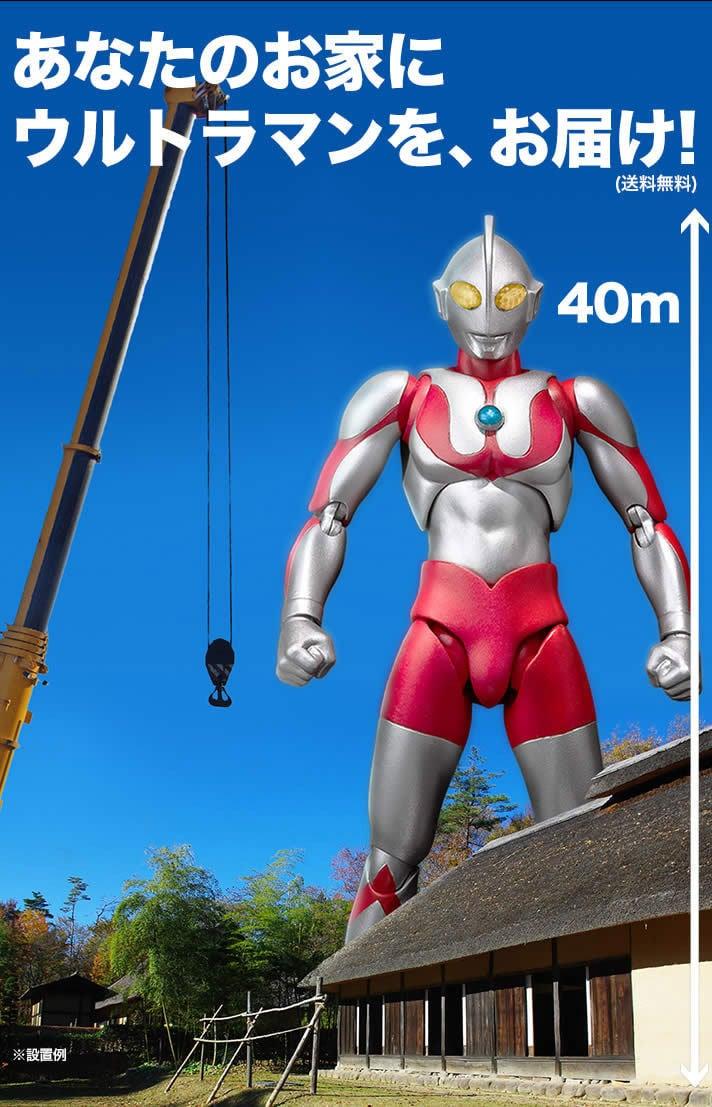 Bandai's 131-Foot-Tall Ultraman Action Figure